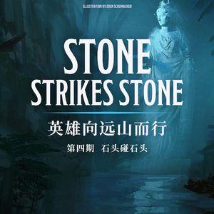 DND跑团故事 英雄向远山而行 第四集:石头碰石头