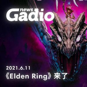 《Elden Ring》明年1月发售!GadioNews06.11