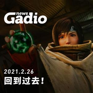 你还想看到哪些游戏的重制版?GadioNews02.26