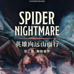 DND跑团故事 英雄向远山而行 第三集:蜘蛛噩梦