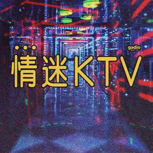 唱不完的人和事,都在KTV里