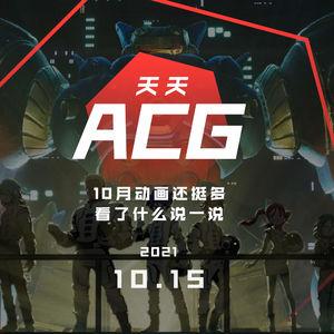 10月动画还挺多,看了什么说一说 天天ACG 10.15