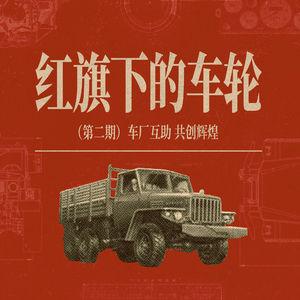 《红旗下的车轮》第二章:车厂互助,共创辉煌