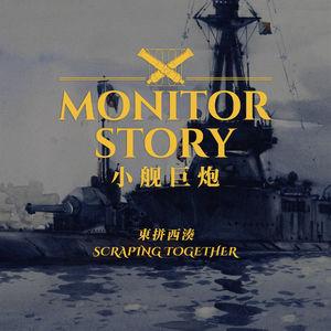 还有没有炮了?都给我交出来:非正常军武之小舰巨炮故事第三集 东拼西凑