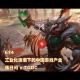 E14 工业化浪潮下的中国游戏产业 | 落日间 x TGDC