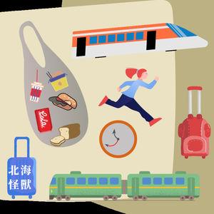Episode 34: 总是希望火车永远不要抵达终点,这样就可以一直在路上