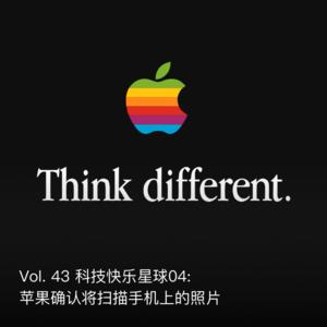 Vol. 43 科技快乐星球04: 苹果确认将扫描手机上的照片