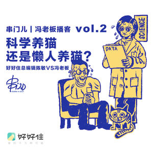 串门儿vol.2「科学养猫」vs「懒人养猫」你站哪一队?