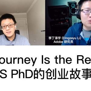 The Journey Is the Reward: 一个CS PhD的创业故事