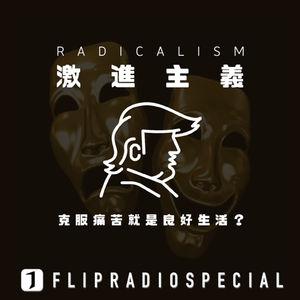 翻电Special 克服激进主义 II:无痛苦的生活就是好生活? VOL.43