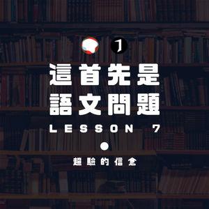 翻电X探月学院 维式语文课 07: 信念的语言表达