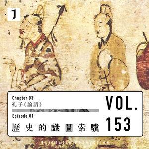 打破中国史单一面相(历史的识图索骥 3/4)孔子