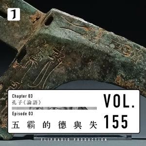 FULL 五霸:理与礼的巨人之争(孔子03)-翻电2.0