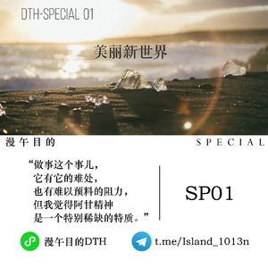 DTH-Special 01 | 美丽新世界