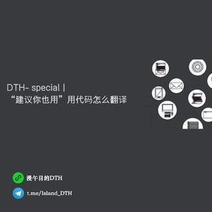 "DTH-Special   ""建议你也用""用代码怎么翻译"
