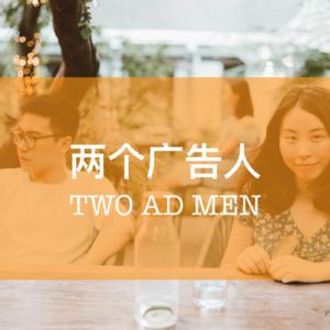 第15期:广告教会了我们什么以及路在何方?