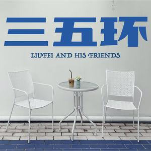 No.24 跟刘思毅聊聊流量、创业和人生方向
