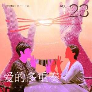 环形时间 Vol.23-爱的多重奏丨我们与我们的亲密关系