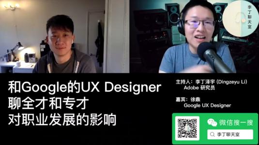 和Google的UX Engineer聊全才和专才对职业发展的影响
