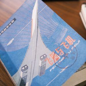 过刊028:齐柏林飞艇,有人曾搭乘天空的鲸