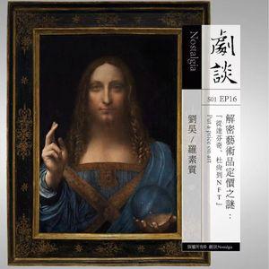 Vol. 16 解密艺术品定价之谜: 从达芬奇、杜尚到NFT