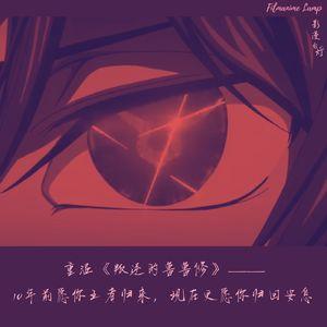 重温《鲁鲁修》- 十年前愿你是永生魔王,现在更愿你安然逝去