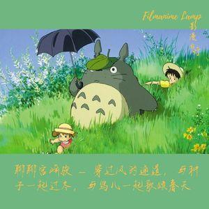 聊聊宫崎骏 - 穿过风的通道,与种子一起过冬,与鸟儿一起歌颂春天…