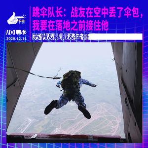 跳伞队长:战友在空中丢了伞包,我要在落地之前接住他   天才职业053