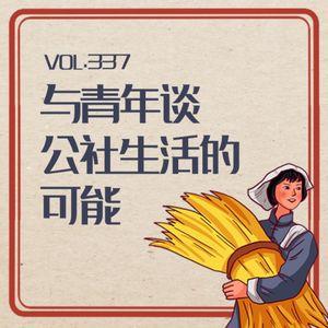 Vol.337 与青年谈新型生活的可能(上)