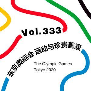 Vol.338 东京奥运会 运动与珍贵善意
