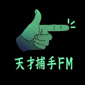 天才捕手FM-打捞带劲的职业故事