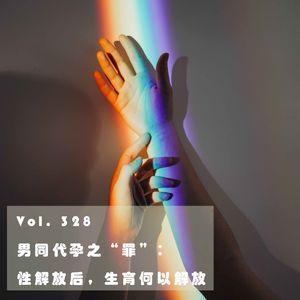 """Vol. 328 男同代孕之""""罪"""":性解放后,生育何以解放(下)"""