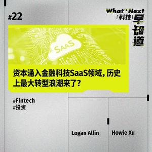 S5E22 SaaS专栏:资本涌入金融科技SaaS领域,历史上最大转型浪潮来了?