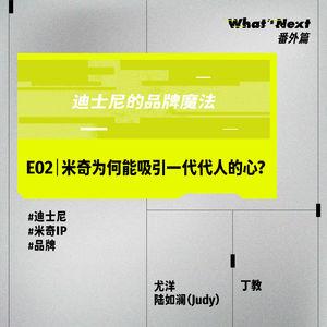 What's Next 番外篇 E02  米奇为何能吸引一代代人的心?