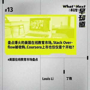 S5E13 盘点爆火的美国在线教育市场,Stack Overflow被收购、Coursera上市也仅仅是个开始?