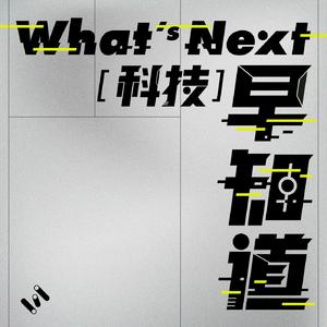 What's Next 科技早知道