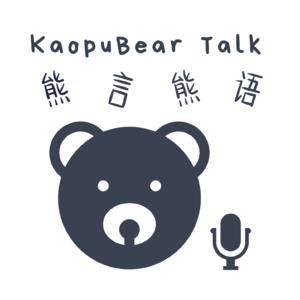 回放|熊言熊语茶话会第一期直播精华版