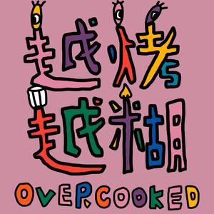 越烤越糊 Overcooked