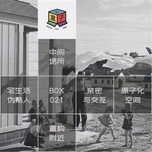 Box.021 失落的时代背影:我们想要怎样的街区和邻里?