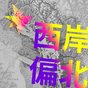 西岸偏北 West Coast Talk