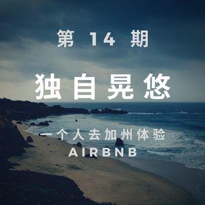 第 14 期:独自晃悠:一个人去加州体验 Airbnb