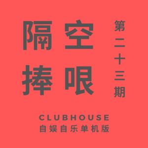 第 23 期:隔空捧哏:Clubhouse 自娱自乐单机版