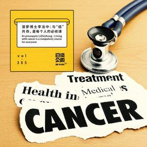 """vol.385 菠萝博士李治中:与""""癌""""共存,是每个人的必修课"""