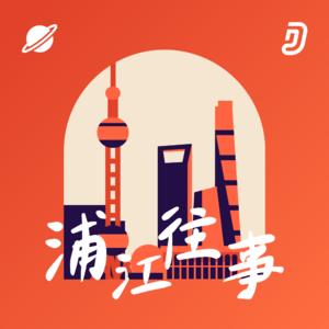 浦江往事:百年上海红色印记