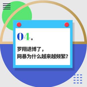 04.罗翔退博了,网暴为什么越来越频繁?