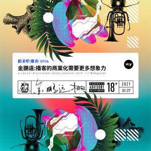 【翻滚吧!播浪!】EP04金鹏远:播客的商业化需要更多想象力
