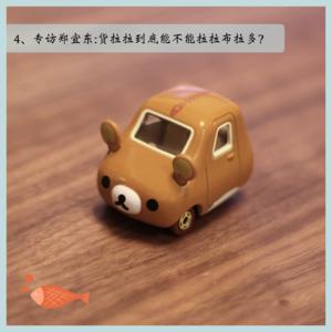 4.专访郑宜东:货拉拉到底能不能拉拉布拉多?