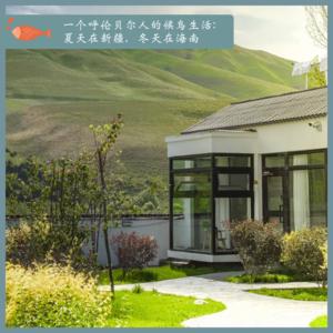24.一个呼伦贝尔人的候鸟生活:夏天在新疆,冬天在海南