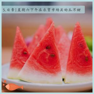 5.日常丨星期六下午在农贸市场买的瓜不甜
