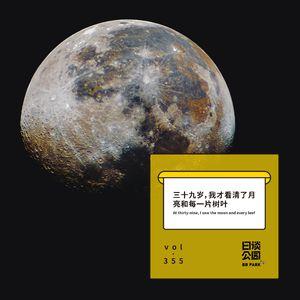 vol.355 三十九岁,我才看清了月亮和每一片树叶